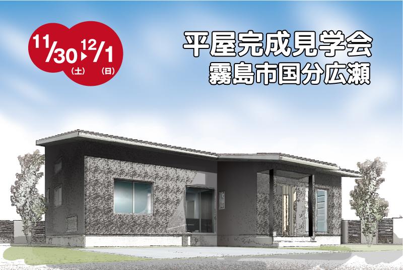 Airvert/霧島市国分広瀬完成見学会