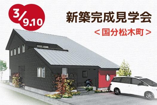 AirVert/国分松木 新築完成見学会