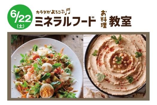 AirVert/ミネラルフードお料理教室2回目