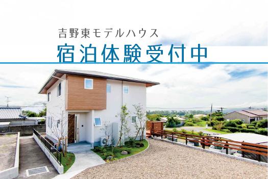 AirVert/吉野東 宿泊モデルハウス