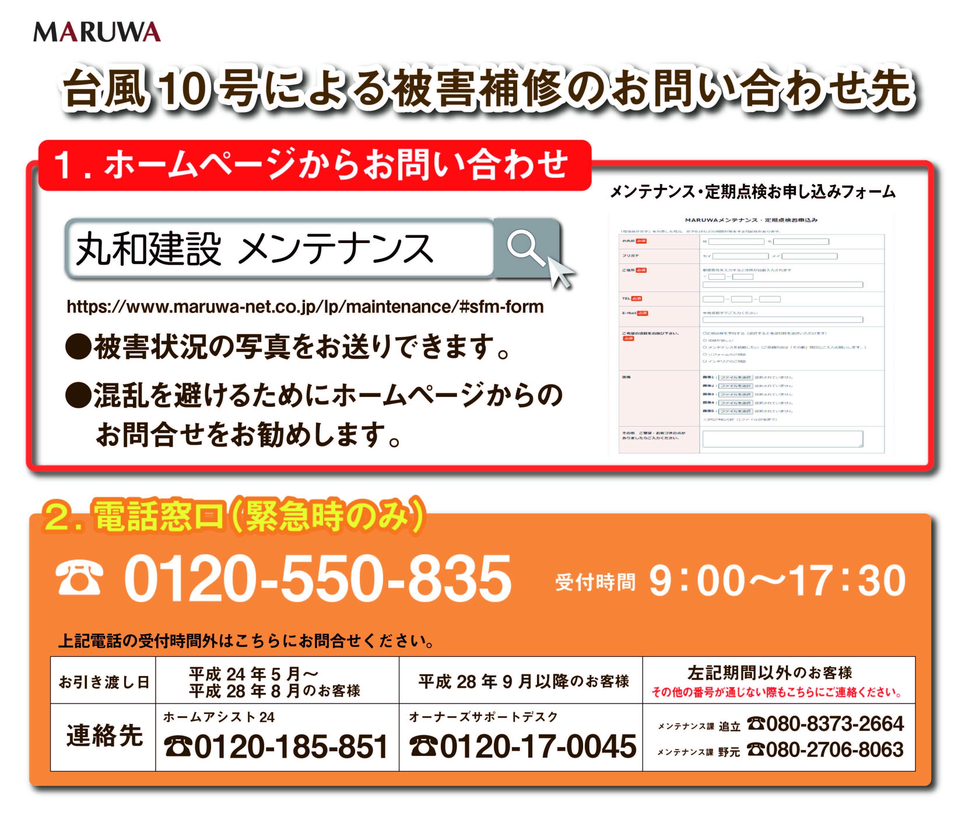 台風10号による被害補修のお問い合わせ先について