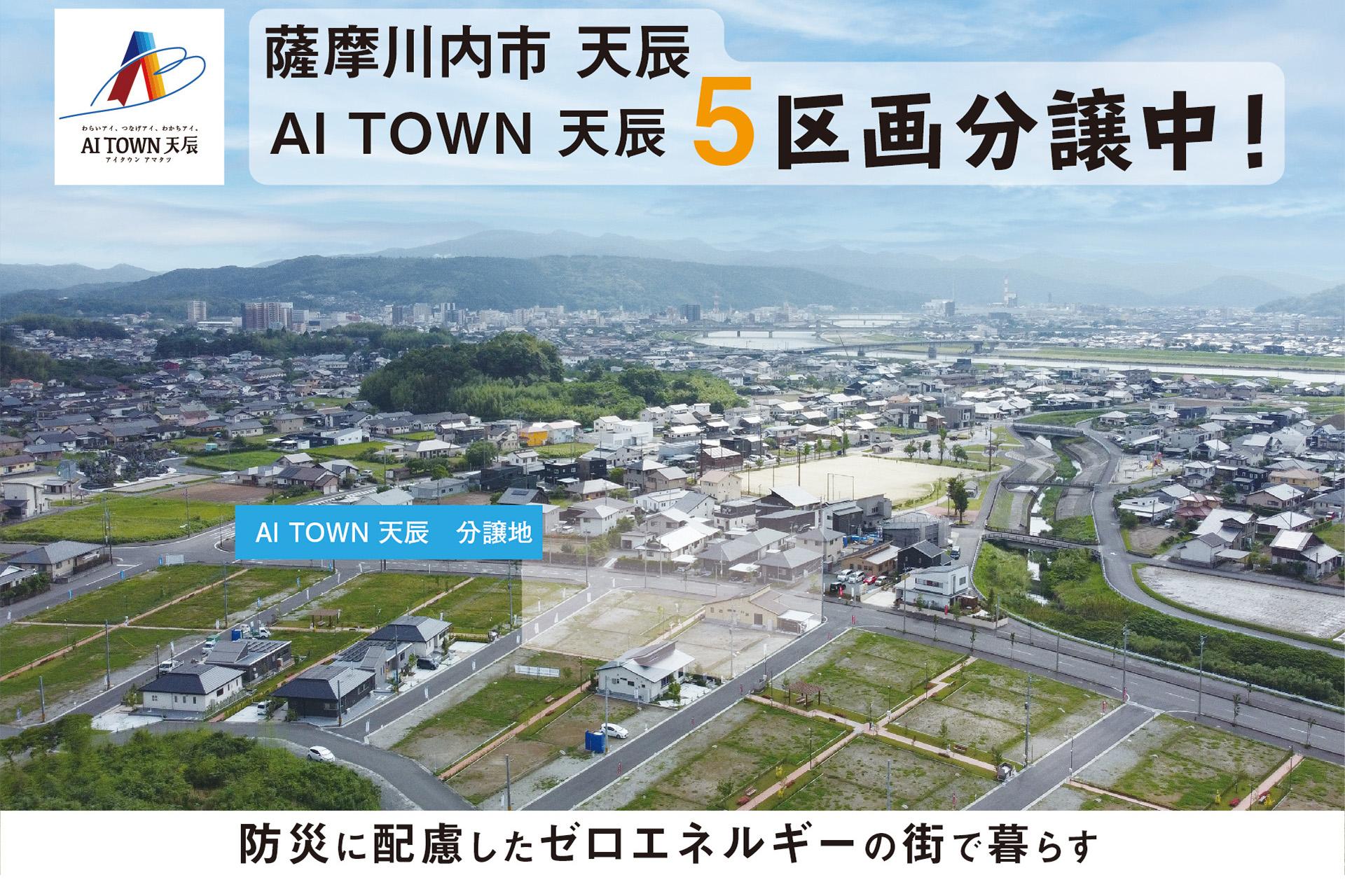 【5区画分譲中】薩摩川内市天辰町『アイタウン天辰』