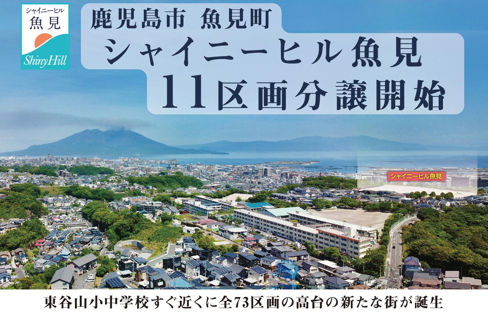 【5区画分譲中】鹿児島市魚見町『シャイニーヒル魚見』