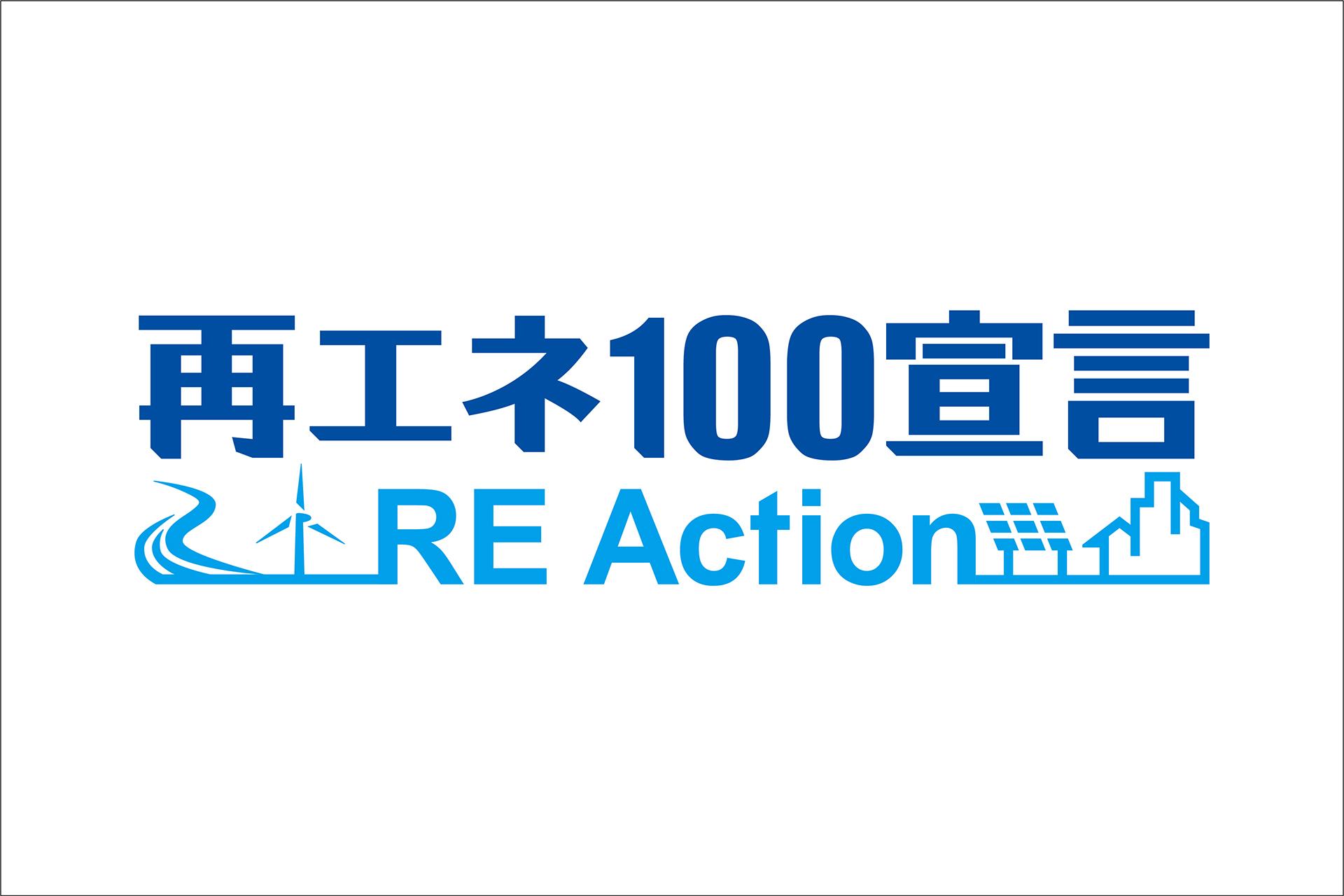 「再エネ100宣言 Re Action」への参加について