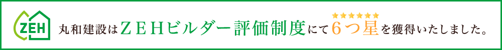 丸和建設はZEHビルダー評価制度にて5つ星を獲得いたしました。