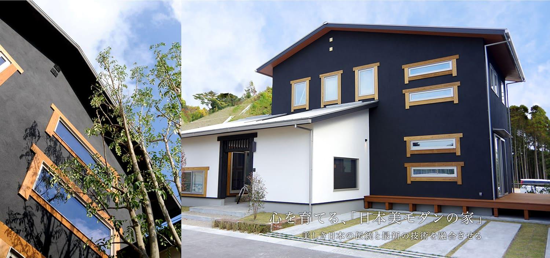 心を育てる、「日本美モダンの家」美しき日本の伝統と最新の技術を融合させる